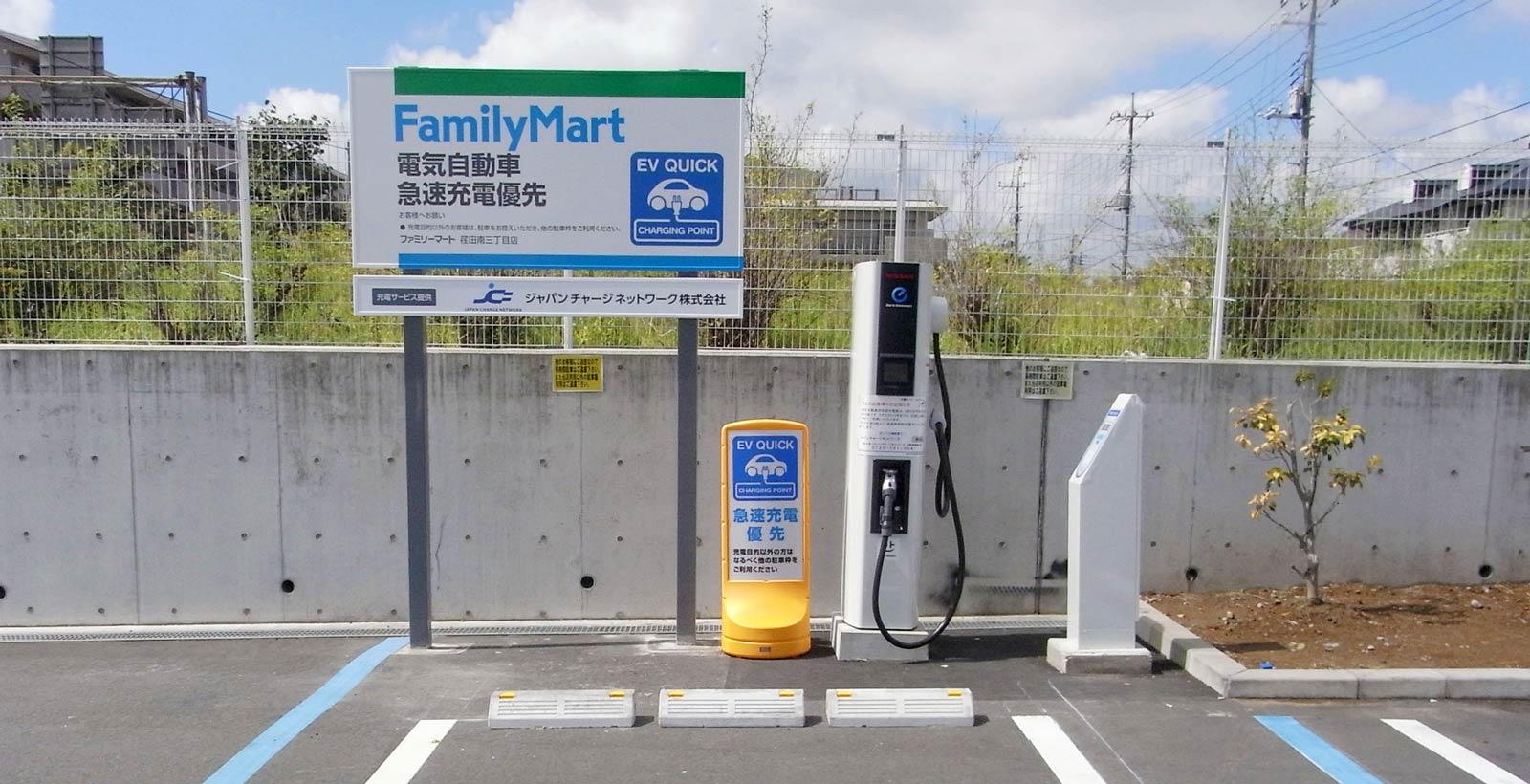 Une borne électrique disposée dans le stationnement d'un Family Mart (populaire chaîne de dépanneurs au Japon).